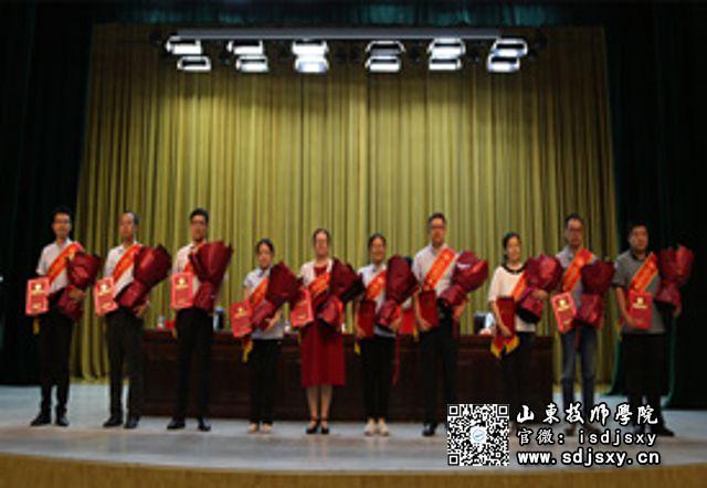 致敬师道!山东华人策略学院隆重召kai庆祝第36...